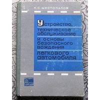 К.С.Шестопалов Устройство, техническое обслуживание и основы безопасного вождения легкового автомобиля.