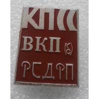КПСС,ВКПб,РСДРП #0103