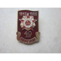 Значок 1945-1985 40-лет победы