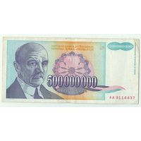 Югославия, 500 млн. динар 1993 год
