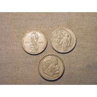 Лот юбилейных монет - 1 рубль СССР - 3 шт.