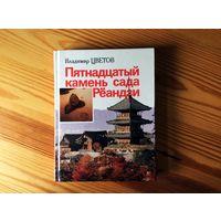 Владимир Цветов. Пятнадцатый камень сада Рёандзи