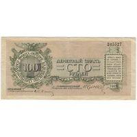 Юденич  100 рублей, 1919, (Северо-Западный фронт), 345527
