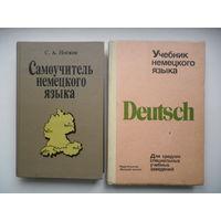 Самоучитель немецкого языка. Учебник немецкого языка.