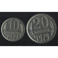 СССР 10,20 копеек 1979 г. Состояние!!!