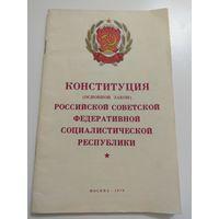 Конституция РСФСР. 1979