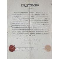 Свидетельство протоиерей Чирко Константин Онуфриевич 1896 г  Слуцк Ляховичи