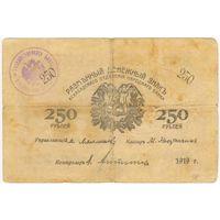 250 рублей 1919 г.  Асхабад печать ГБ Асхабадского отделения