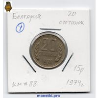 20 стотинок Болгария 1974 года (#1)
