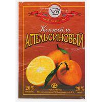 Этикетка коктейль Апельсиновый