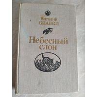 Виталий Бианки Небесный слон