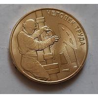 10 рублей 2021 г. Человек труда - Работник нефтегазовой отрасли