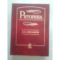 Александров Д. Н. Риторика.
