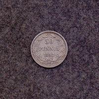 50 пенни 1892 года Россия для Финляндии