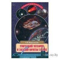 Войцеховский. Тунгусский метеорит и загадки кометы Галлея