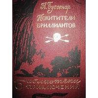 "Л. Буссенар ""Похитители бриллиантов"" (Библиотека приключений)"