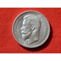 50 копеек 1913г