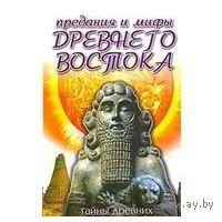 К. П. Матвеев, А. А. Сазонов. Предания и мифы Древнего Востока. Тайны древней цивилизации