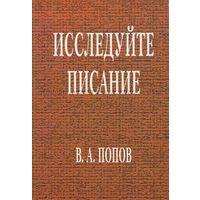 Владимир Попов. Исследуйте Писание