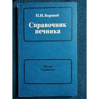 П.И. Воропай Справочник печника