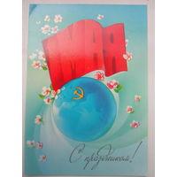 Коробова Н 1 мая С Праздником МПФГ 1983 г. чистая
