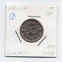 Швеция 50 эре 1979 года - 1