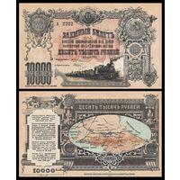 [КОПИЯ] В.Ж.Д. Заемный билет 10000 рублей 1919г. (2-й вып.)