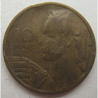 Югославия 10 динар 1955 г.