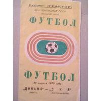 22.04.1979-Динамо Минск--СКА Ростов-на-Дону