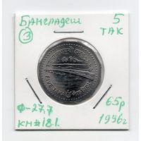 Бангладеш 5 так 1996 года - 3 (Разновидность: Плоский дизайн герба)