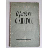 Д. Белянкин. О работе с книгой. 1956 г.