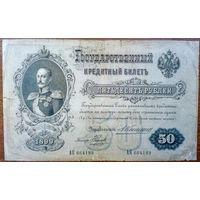 Россия, 50 рублей 1899 год, Р8, Коншин