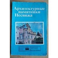 Архитектурные памятники Несвижа. Буклет. 1978 г.