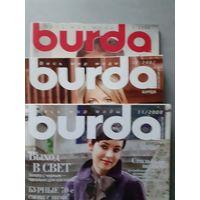 Бурда Burda 1/2006, 12/2007, 11/2008 года