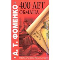400 лет обмана