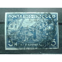 1930 Баррикада, революция 1905 г. без перф.
