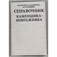Справочник каменщика-монтажника