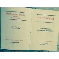 Стихотворения А К Толстой. Царь Федор Иванович 1958