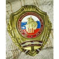 Полковой знак 138 отдельного полка связи ВГК