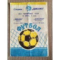 Динамо (Брест)-Динамо (Ленинград)-1982