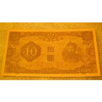 Китай 10 юань . (копия) 0341174 распродажа
