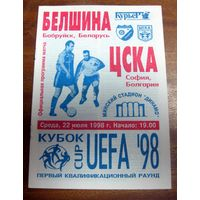1998 Белшина (Бобруйск) - ЦСКА (София)