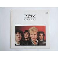 Группа Маки / Одесса 1987