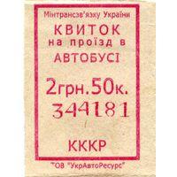 Билет 2013 г. - 2,5 гривень пригородный автобус КККР