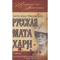 Широкорад. Русская Мата Хари. Тайны петербургского двора