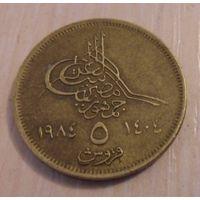 5 пиастров 1984 года Египет,  КМ 555