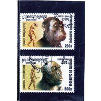 Камбоджа. Ми-2255,2257. Австралопитекус boisei, afarensis. Серия: Эволюция человечества. 2001