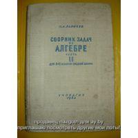 П.А.Ларичев Сборник задач по алгебре. Часть 2 для 8-10 классов средней школы 1964 год