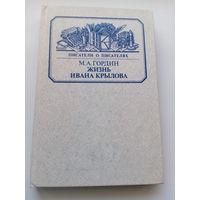 Михаил Гордин Жизнь Ивана Крылова // Серия: Писатели о писателях