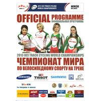 Чемпионат мира по велосипедному спорту на треке 2013 (программа)
